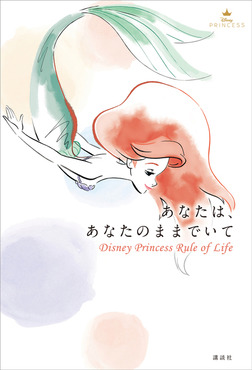 あなたは、あなたのままでいて Disney Princess Rule of Life-電子書籍