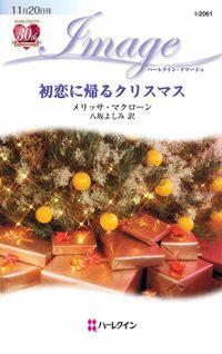 初恋に帰るクリスマス