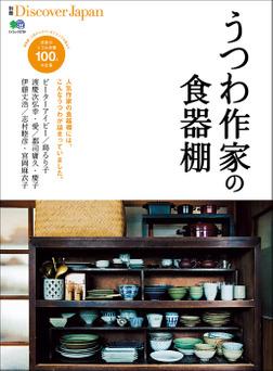 別冊Discover Japan 2013年11月号「うつわ作家の食器棚」-電子書籍