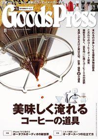 GoodsPress2016年11月号