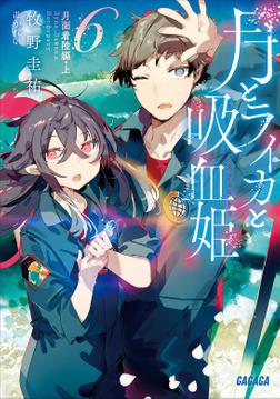 月とライカと吸血姫6 月面着陸編・上-電子書籍