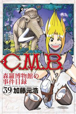 C.M.B.森羅博物館の事件目録(39)-電子書籍