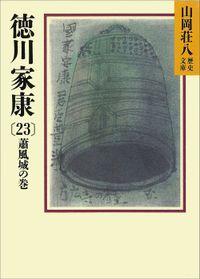 徳川家康(23) 蕭風城の巻