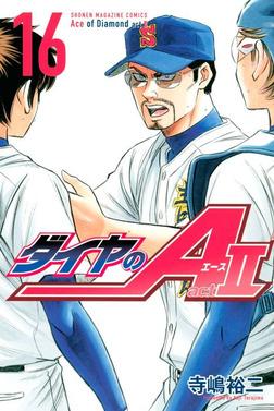 ダイヤのA act2(16)-電子書籍