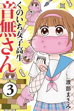 くのいち女子高生 音無さん (3)-電子書籍
