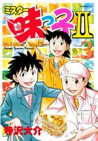ミスター味っ子II(3)