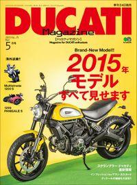 DUCATI Magazine 2015年5月号 Vol.75