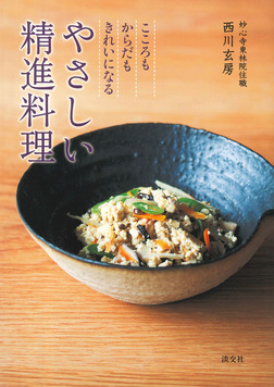 こころもからだもきれいになる やさしい精進料理-電子書籍