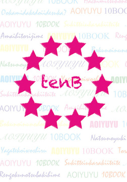 tenB-電子書籍