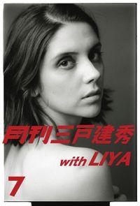 月刊三戸建秀 vol.7 with LIYA
