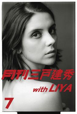 月刊三戸建秀 vol.7 with LIYA-電子書籍