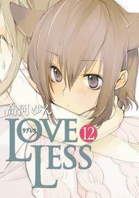 LOVELESS: 12