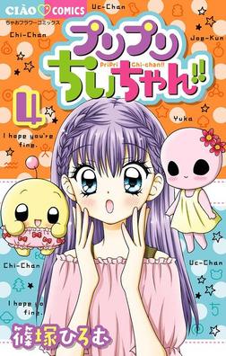 プリプリちぃちゃん!!(4)-電子書籍