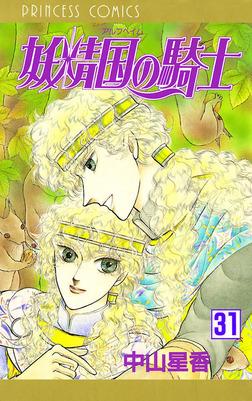 妖精国の騎士(アルフヘイムの騎士) 31-電子書籍