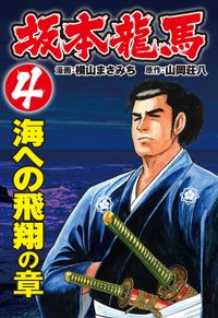 坂本龍馬(4)