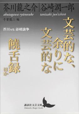 文芸的な、余りに文芸的な/饒舌録 ほか 芥川vs.谷崎論争-電子書籍