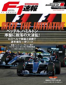 F1速報 2016 Rd02 バーレーンGP号-電子書籍