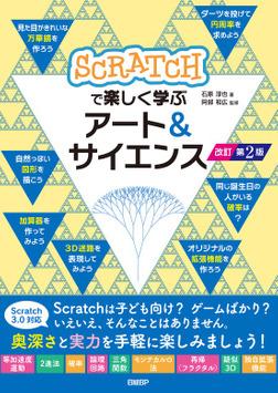 Scratchで楽しく学ぶアート&サイエンス 改訂第2版-電子書籍