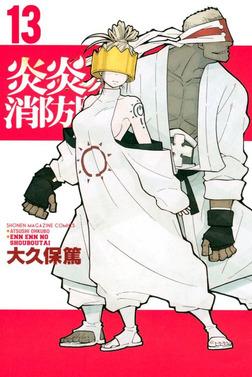 炎炎ノ消防隊(13)-電子書籍