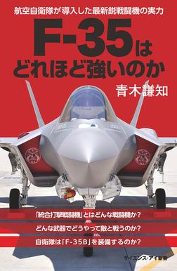 F-35はどれほど強いのか 航空自衛隊が導入した最新鋭戦闘機の実力-電子書籍