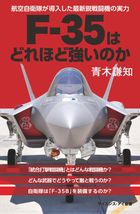 F-35はどれほど強いのか 航空自衛隊が導入した最新鋭戦闘機の実力