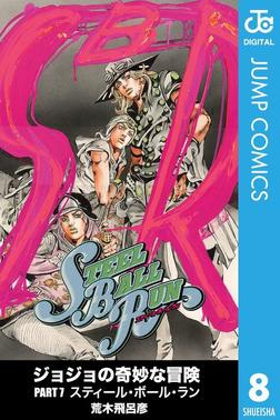 ジョジョの奇妙な冒険 第7部 モノクロ版 8-電子書籍