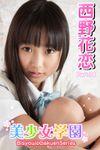 美少女学園 西野花恋 Part.14