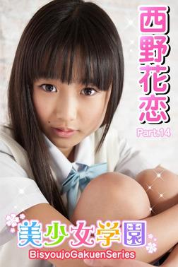 美少女学園 西野花恋 Part.14-電子書籍