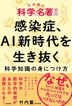竹内薫の「科学の名著」案内 感染症、AI新時代を生き抜く科学知識の身につけ方-電子書籍