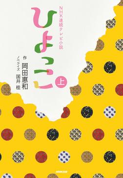 NHK連続テレビ小説 ひよっこ 上-電子書籍