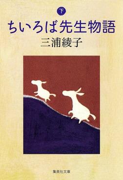 ちいろば先生物語(下)-電子書籍