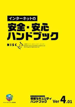 インターネットの安全・安心ハンドブック-電子書籍