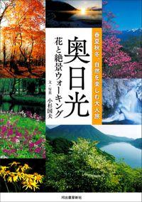 奥日光 花と絶景ウォーキング 春夏秋冬、自然を楽しむ大人旅