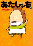 あたしンち(朝日新聞出版)