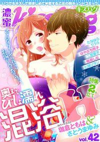 濃蜜kisshug Vol.42「奥までびしょ濡れ 混浴H」