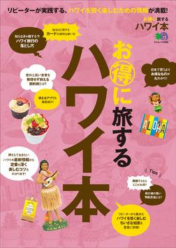 お得に旅するハワイ本-電子書籍