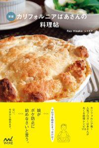 新版 カリフォルニアばあさんの料理帖(マイナビ出版)