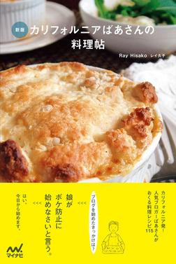 新版 カリフォルニアばあさんの料理帖-電子書籍