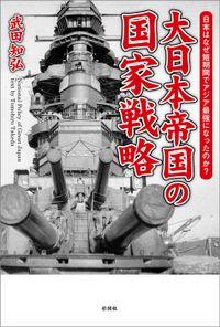 大日本帝国の国家戦略 なぜ日本は短期間でアジア最強になったのか?