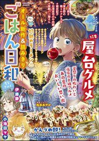 ごはん日和屋台グルメ Vol.24