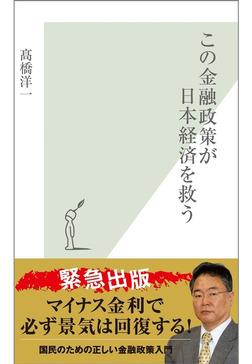 この金融政策が日本経済を救う-電子書籍
