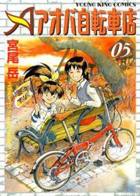 アオバ自転車店 5巻