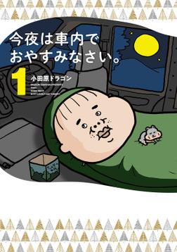 今夜は車内でおやすみなさい。(1)-電子書籍