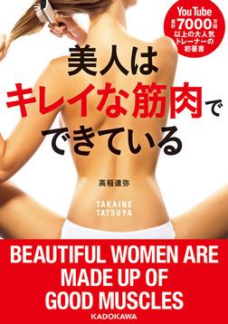 美人はキレイな筋肉でできている-電子書籍