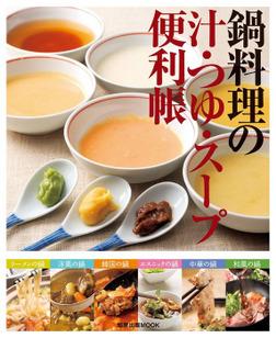 鍋料理の汁・つゆ・スープ便利帳-電子書籍