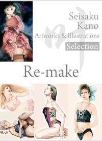 叶精作 作品集②(分冊版 4/4)Seisaku Kano Artworks & illustrations Selection - Re-make
