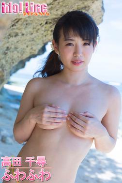 高田千尋「ふわふわ」-電子書籍