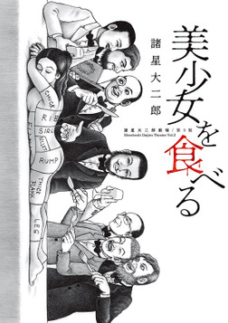 諸星大二郎劇場 第3集 美少女を食べる-電子書籍