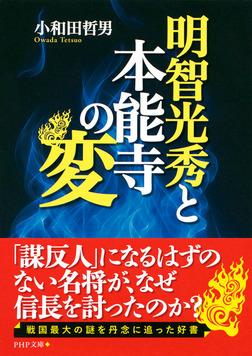 明智光秀と本能寺の変-電子書籍