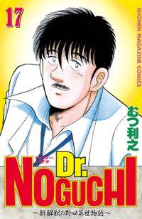 Dr.NOGUCHI(17)